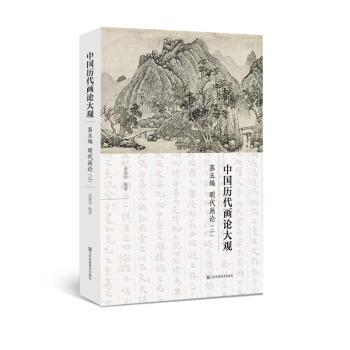 中国历代画论大观(第5编)-明代画论(二)