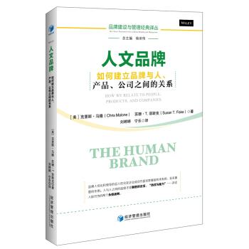 人文品牌:如何建立品牌与人、产品、公司之间的关系
