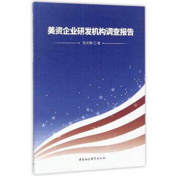 美资企业研发机构调查报告