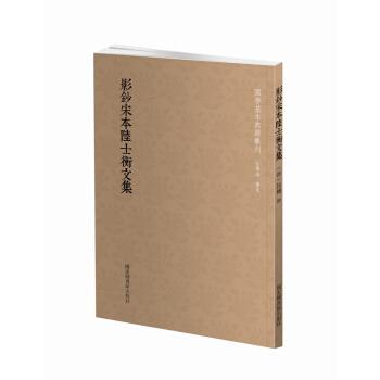 国学基本典籍丛刊:影钞宋本陆士衡文集