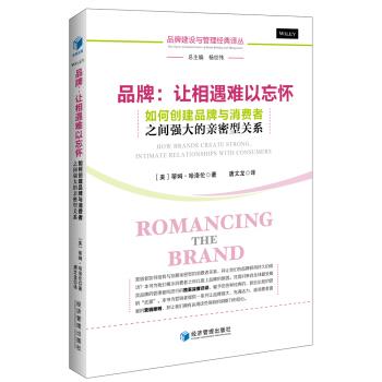 品牌:让相遇难以忘怀——如何创建品牌与消费者之间强大的亲密型关系