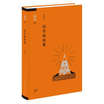 读书文丛精选:旧学新知集