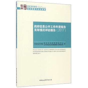 政府信息公开工作年度报告发布情况评估报告(2017)