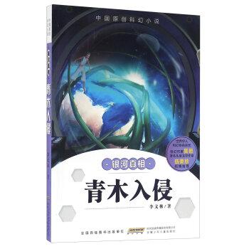 青木入侵(银河真相)/中国原创科幻小说