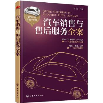 汽车销售与售后服务全案