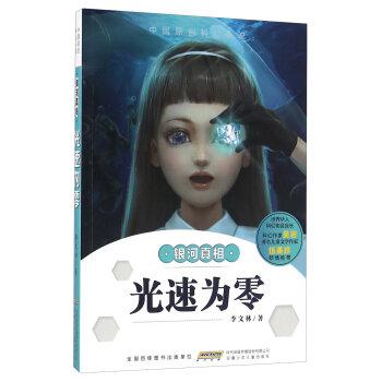 光速为零(银河真相)/中国原创科幻小说