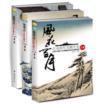 风花雪月:日本海军名舰全史:从幕末至现代八百余艘舰艇名称由来及舰历纵览(套装全3册)