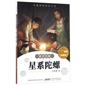 星系陀螺(银河真相)/中国原创科幻小说