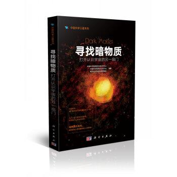 寻找暗物质:打开认识宇宙的另一扇门