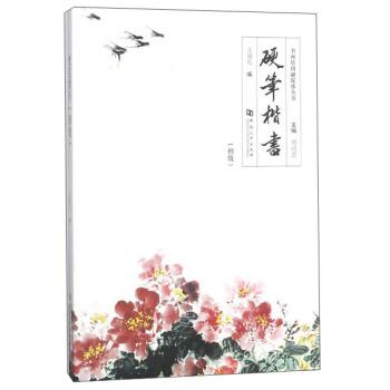 硬笔楷书(初级)/书画培训融媒体丛书