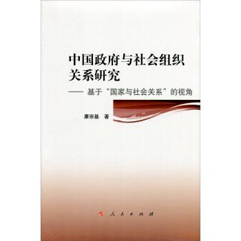 """中国政府与社会组织关系研究——基于""""国家与社会关系""""的视角"""