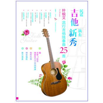 民谣吉他演奏新秀:叶锐文流行吉他独奏曲25首
