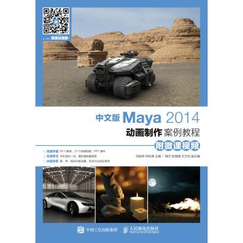 中文版Maya 2014动画制作案例教程(附微课视频)