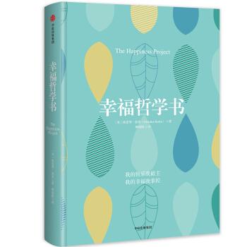 幸福哲学书(精装)