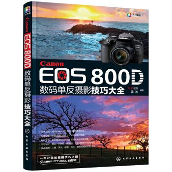 Canon EOS 800D 数码单反摄影技巧大全