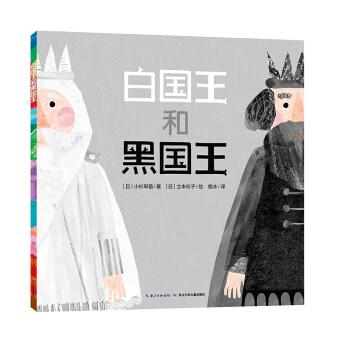 心喜阅绘本馆:白国王和黑国王(新版)