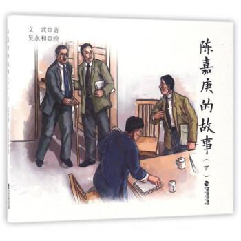 陈嘉庚的故事(下)