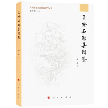 王安石鄞县图鉴