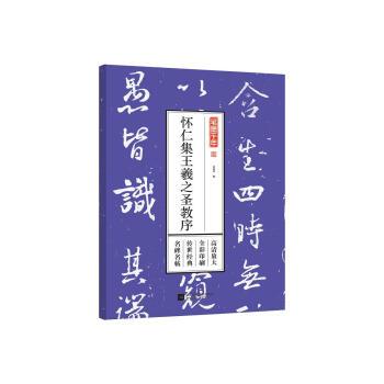 笔墨千年——怀仁集王羲之圣教序