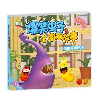 爆笑虫子图画故事第二季:厉害的鼻涕虫