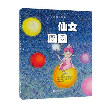 星星草绘本:仙女圆圆