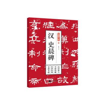 笔墨千年——汉 史晨碑