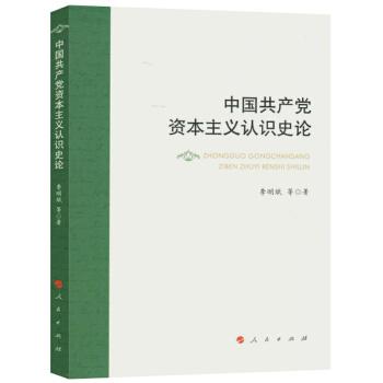 中国共产党资本主义认识史论