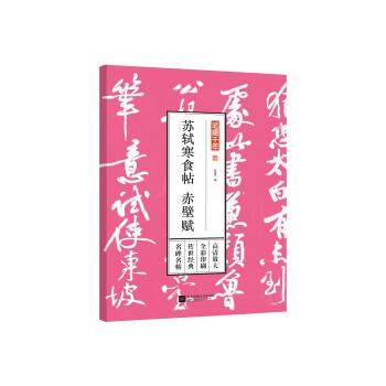 笔墨千年——苏轼寒食帖 赤壁赋