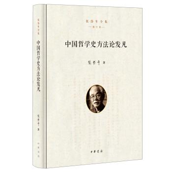 张岱年全集(增订版):中国哲学史方法论发凡(精装)