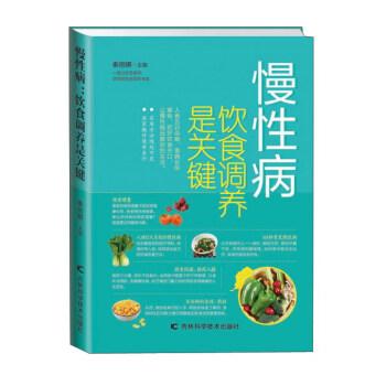 慢性病:饮食调养是关键