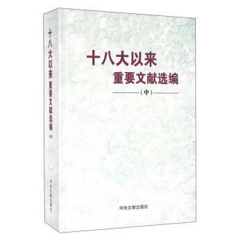 十八大以来重要文献选编(中)(精)