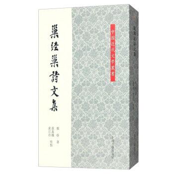 巢经巢诗文集(平)