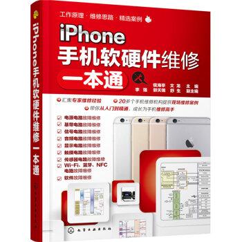 iPhone手机软硬件维修一本通