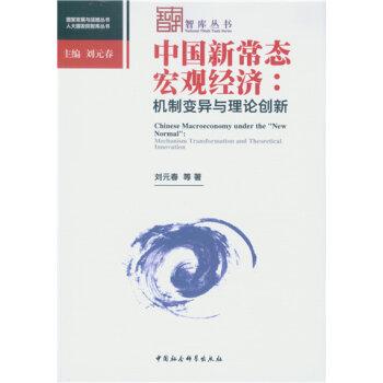中国新常态宏观经济:机制变异与理论创新