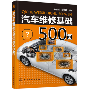 汽车维修基础500问