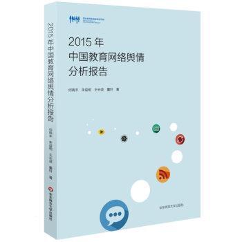 2015年中国教育网络舆情分析报告