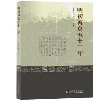 明初南京五十三年