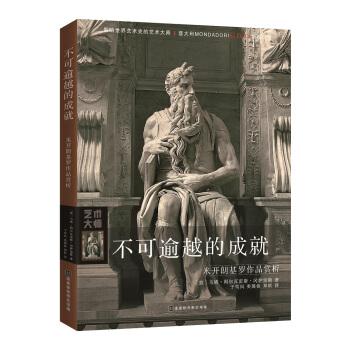 不可逾越的成就:米开朗基罗作品赏析