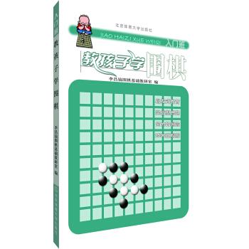 教孩子学围棋(入门班)