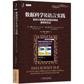 数据科学R语言实践:面向计算推理与问题求解的案例研究法