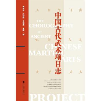 中国古代武术项目志