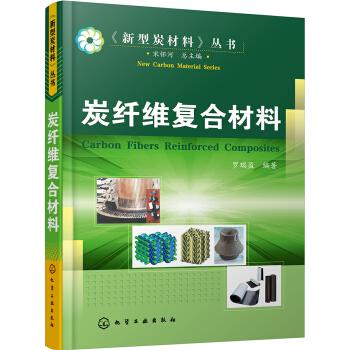 炭纤维复合材料