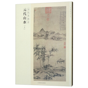 元代山水(上历代名画录)/百卷神品大系
