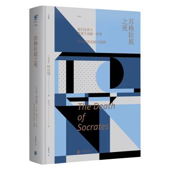未读小经典:苏格拉底之死(精装)