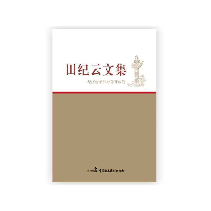 田纪云文集·经济改革和对外开放卷