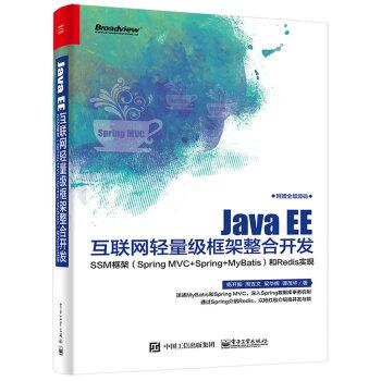 Java EE互联网轻量级框架整合开发— —SSM框架(Spring MVC+Spring+My
