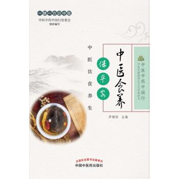 中医食养保平安:中医饮食养生