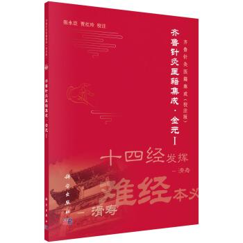 齐鲁针灸医籍集成·金元I