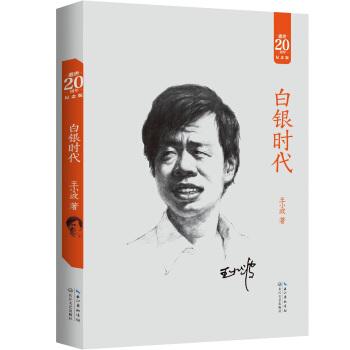 白银时代2018版(20周年纪念版)(精装)