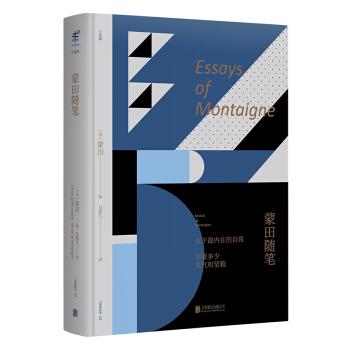 未读小经典:蒙田随笔(精装)